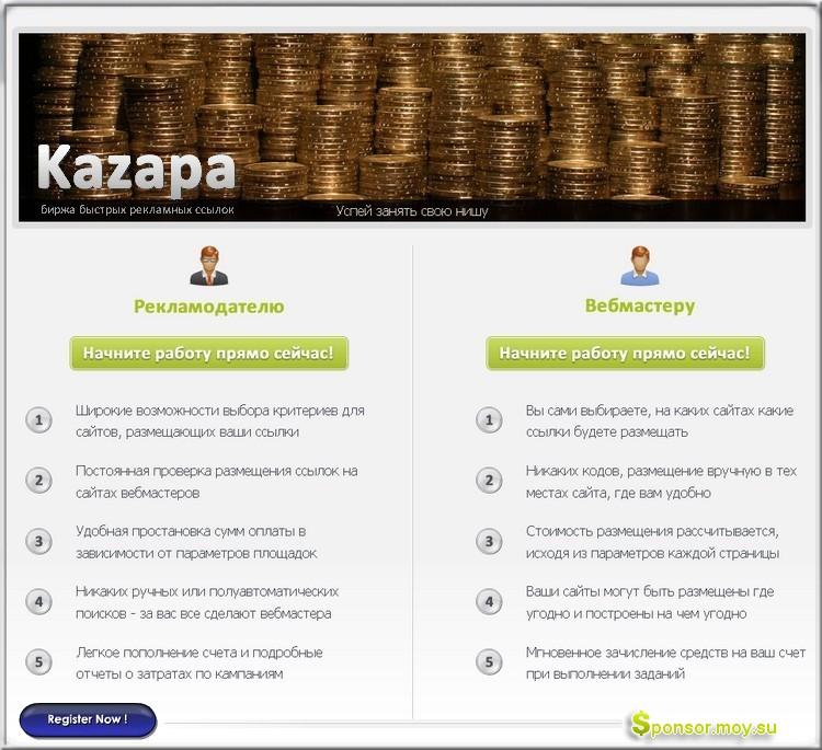 В системе Kazapa активный веб-мастер зарабатывает легко и в разы больше! $$$ Оптимизатор! Надоело, платить каждый день за ссылки? Плати с гарантией один раз в год!